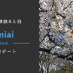 婚活体験談8人目、Omiai春ちゃん、1回目デート