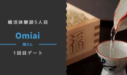 婚活体験談5人目、Omiai瞳さん、1回目デート