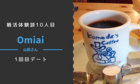 婚活体験談10人目、Omiai山田さん、1回目デート