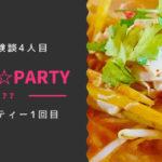婚活体験談4人目、PARTY☆PARTYゆうさん