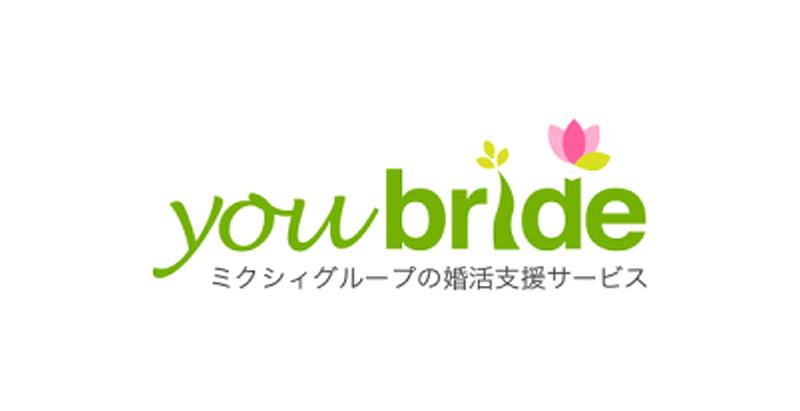 婚活マッチングサイト「youbride(ユーブライド)」