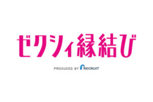 婚活マッチングサイト「ゼクシィ縁結び」